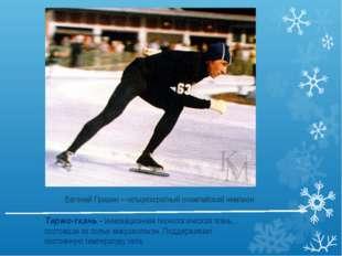 Евгений Гришин – четырехкратный олимпийский чемпион Термо-ткань – инновационн
