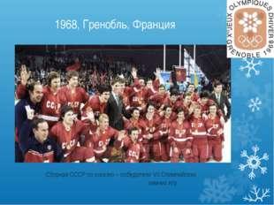 Сборная СССР по хоккею – победители VII Олимпийских зимних игр 1968, Гренобль