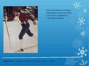 Раиса Сметанина на четырех Олимпийских играх выиграла 4 золотые,5 серебряных