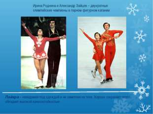 Ирина Роднина и Александр Зайцев – двукратные олимпийские чемпионы в парном ф