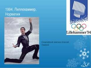 1994, Лиллехаммер, Норвегия Олимпийский чемпион Алексей Урманов
