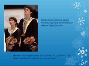Олимпийская чемпионка Оксана Казакова и двукратный олимпийский чемпион Артур