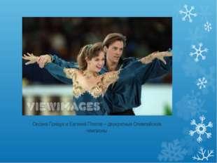 Оксана Грищук и Евгений Платов – двукратные Олимпийские чемпионы