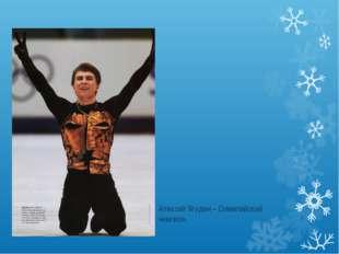 Алексей Ягудин – Олимпийский чемпион
