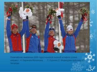 Олимпийские чемпионки 2006 года в женской лыжной эстафете (слева направо) : Н