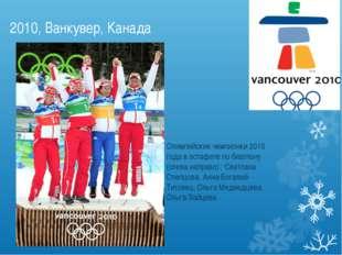 2010, Ванкувер, Канада Олимпийские чемпионки 2010 года в эстафете по биатлону