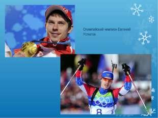 Олимпийский чемпион Евгений Устюгов