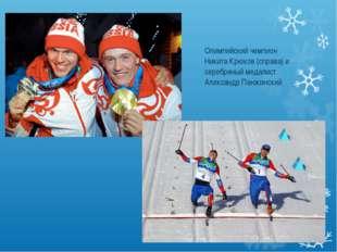 Олимпийский чемпион Никита Крюков (справа) и серебряный медалист Александр Па