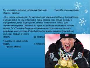 Вот что сказал в интервью норвежский биатлонист Тарьей Бё о новом костюме сбо