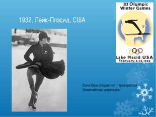 1932, Лейк-Плэсид, США Соня Хени (Норвегия) – трехкратная Олимпийская чемпионка