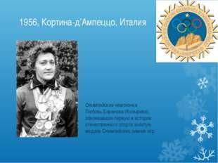 1956, Кортина-д'Ампеццо, Италия Олимпийская чемпионка Любовь Баранова (Козыре