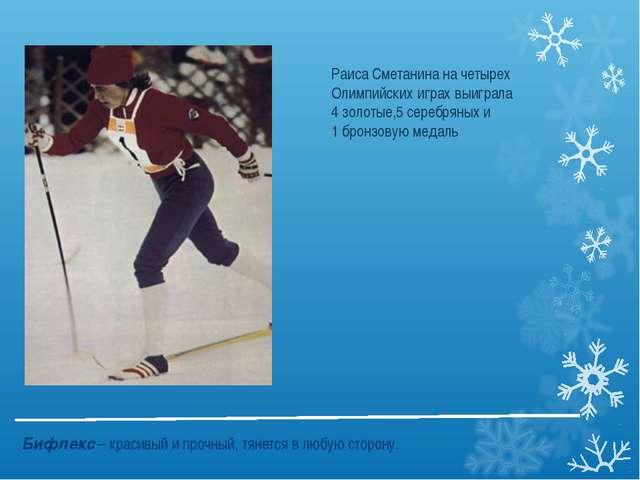 Раиса Сметанина на четырех Олимпийских играх выиграла 4 золотые,5 серебряных...