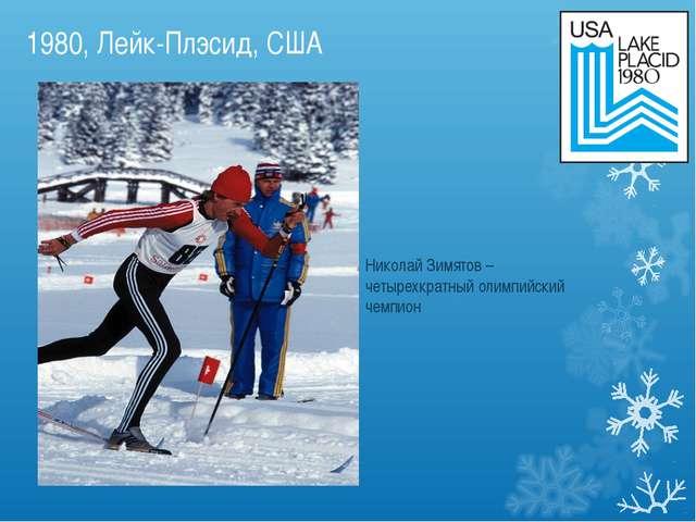 1980, Лейк-Плэсид, США Николай Зимятов – четырехкратный олимпийский чемпион