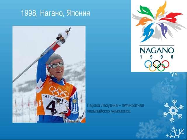 1998, Нагано, Япония Лариса Лазутина – пятикратная олимпийская чемпионка