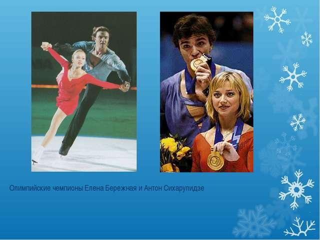 Олимпийские чемпионы Елена Бережная и Антон Сихарулидзе