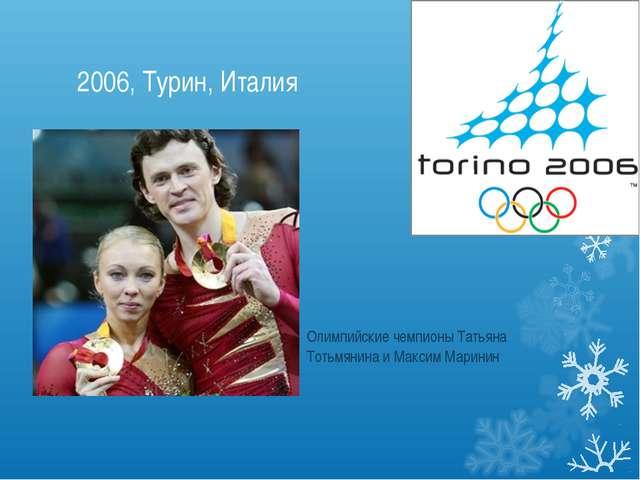 2006, Турин, Италия Олимпийские чемпионы Татьяна Тотьмянина и Максим Маринин