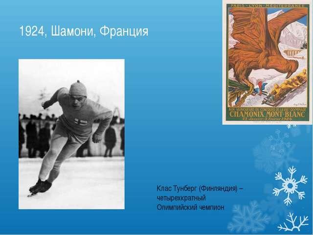 1924, Шамони, Франция Клас Тунберг (Финляндия) – четырехкратный Олимпийский ч...