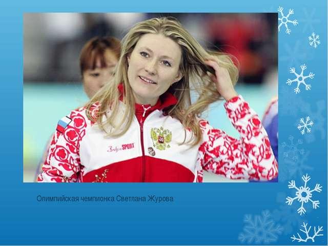 Олимпийская чемпионка Светлана Журова
