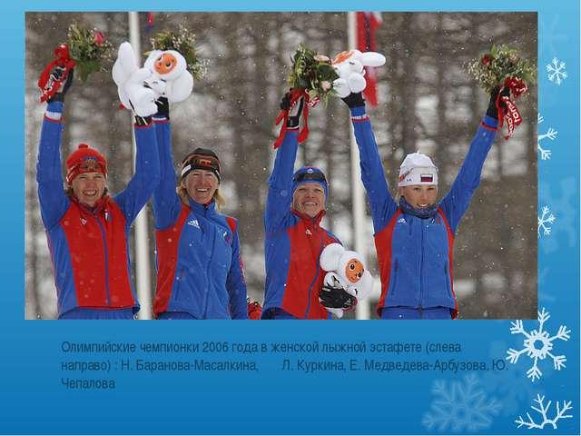 Олимпийские чемпионки 2006 года в женской лыжной эстафете (слева направо) : Н...