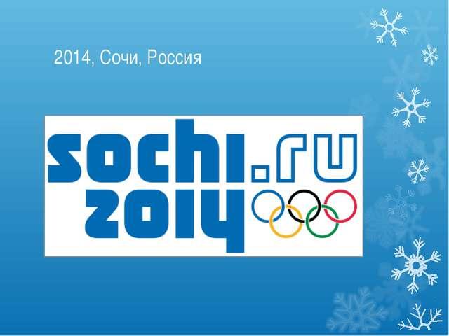 2014, Сочи, Россия