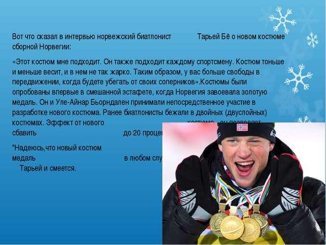 Вот что сказал в интервью норвежский биатлонист Тарьей Бё о новом костюме сбо...