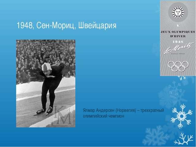 1948, Сен-Мориц, Швейцария Ялмар Андерсен (Норвегия) – трехкратный олимпийски...