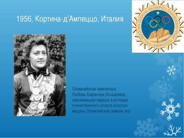 1956, Кортина-д'Ампеццо, Италия Олимпийская чемпионка Любовь Баранова (Козыре...
