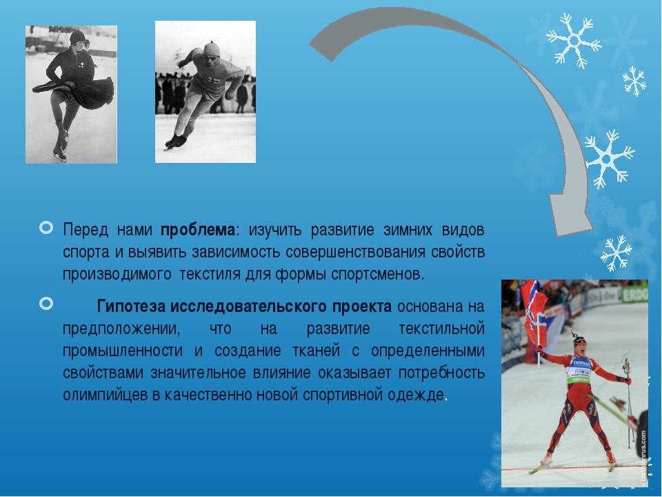 Перед нами проблема: изучить развитие зимних видов спорта и выявить зависимос...