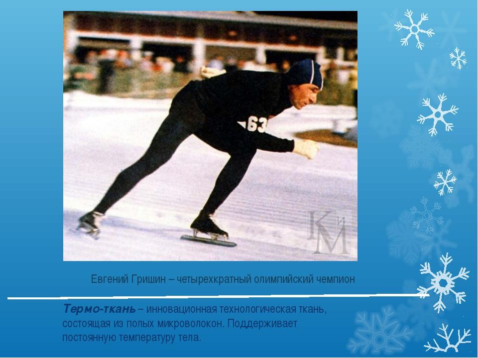 Евгений Гришин – четырехкратный олимпийский чемпион Термо-ткань – инновационн...
