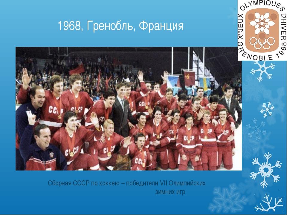 Сборная СССР по хоккею – победители VII Олимпийских зимних игр 1968, Гренобль...