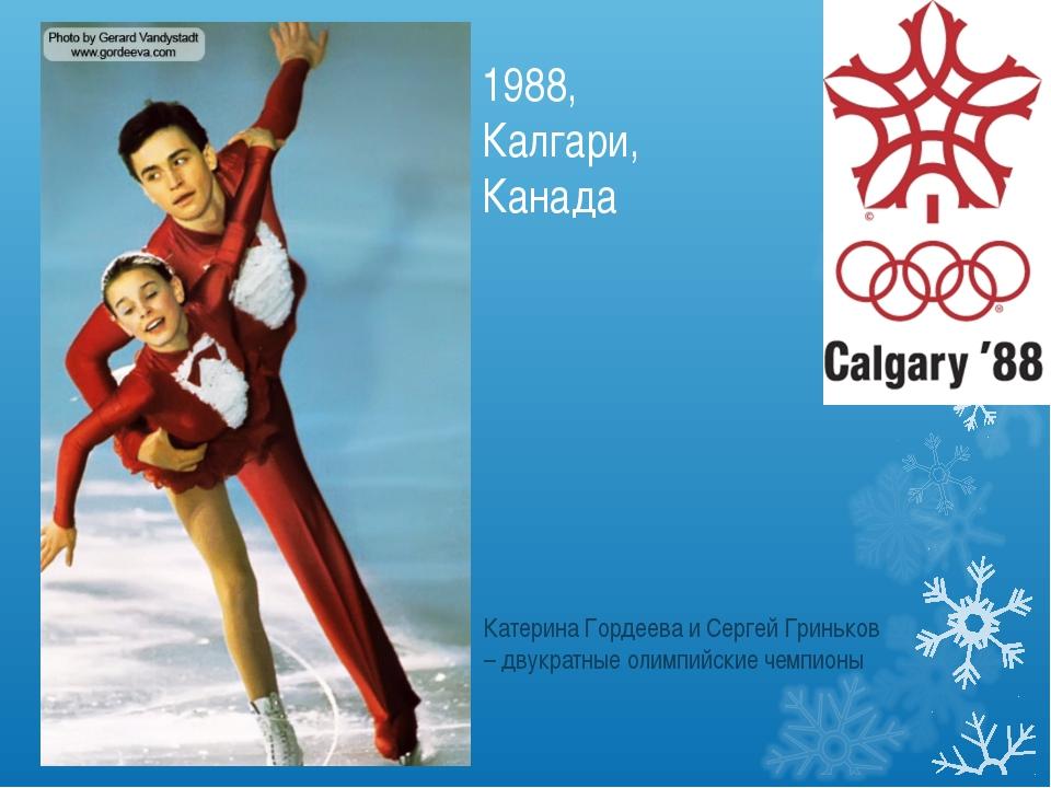 1988, Калгари, Канада Катерина Гордеева и Сергей Гриньков – двукратные олимпи...