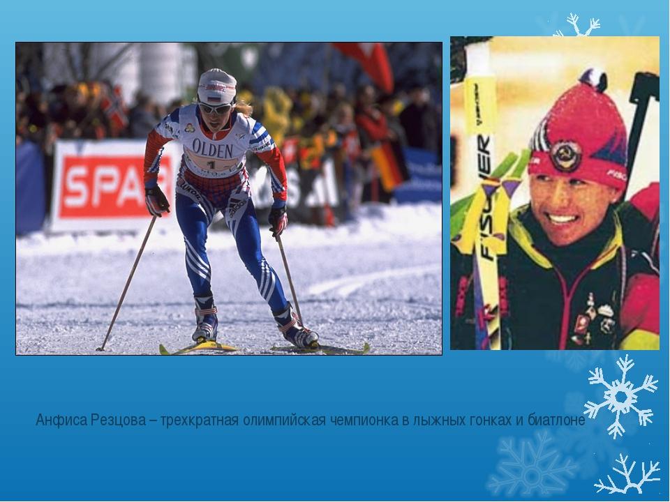 Анфиса Резцова – трехкратная олимпийская чемпионка в лыжных гонках и биатлоне