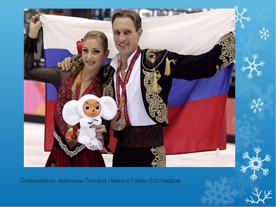 Олимпийские чемпионы Татьяна Навка и Роман Костомаров