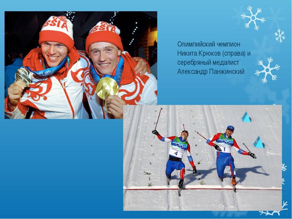 Олимпийский чемпион Никита Крюков (справа) и серебряный медалист Александр Па...