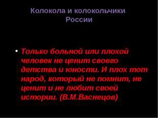 Колокола и колокольчики России Только больной или плохой человек не ценит сво
