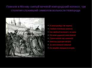 Повезли в Москву снятый вечевой новгородский колокол, три столетия служивший