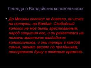 Легенда о Валдайских колокольчиках До Москвы колокол не довезли, он исчез на
