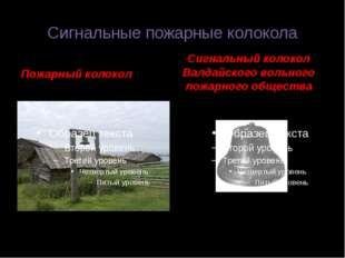 Сигнальные пожарные колокола Пожарный колокол Сигнальный колокол Валдайского