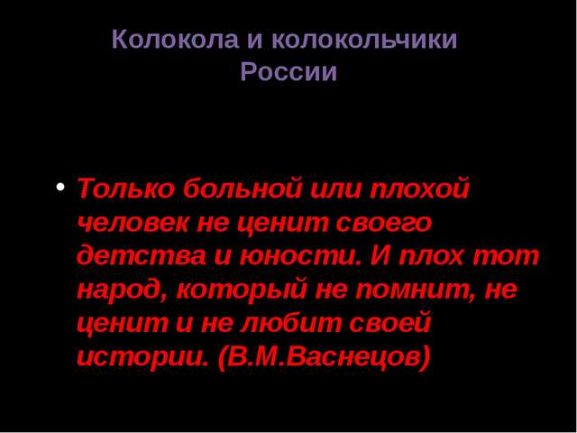 Колокола и колокольчики России Только больной или плохой человек не ценит сво...