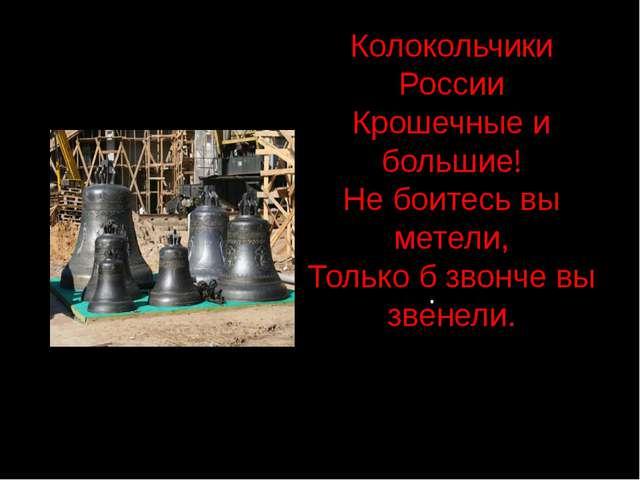 Колокольчики России Крошечные и большие! Не боитесь вы метели, Только б звонч...