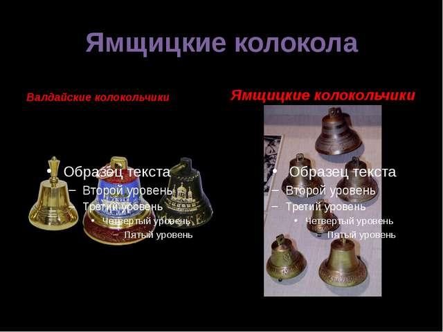 Ямщицкие колокола Валдайские колокольчики Ямщицкие колокольчики