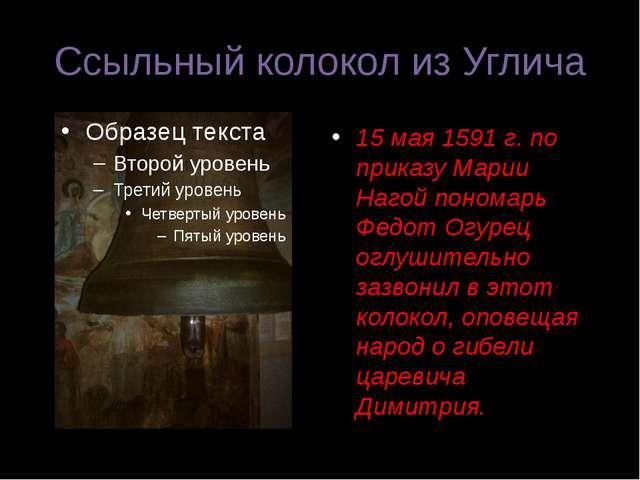 Ссыльный колокол из Углича 15 мая 1591 г. по приказу Марии Нагой пономарь Фед...