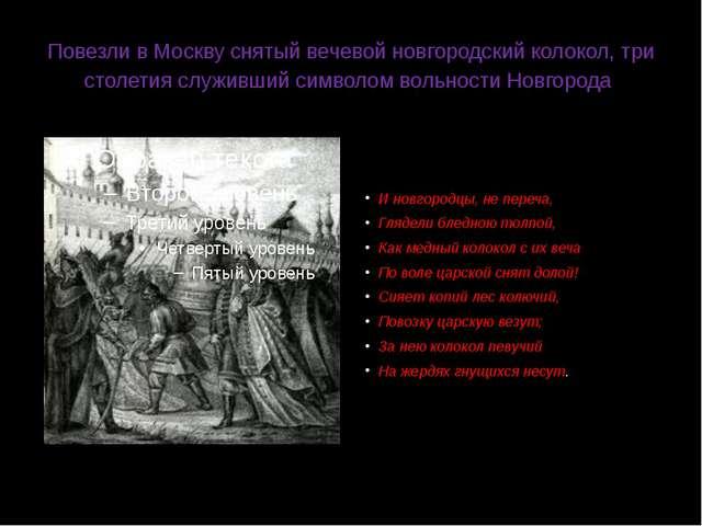 Повезли в Москву снятый вечевой новгородский колокол, три столетия служивший...