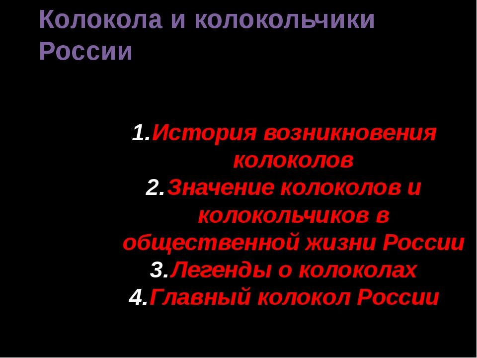 История возникновения колоколов Значение колоколов и колокольчиков в обществе...