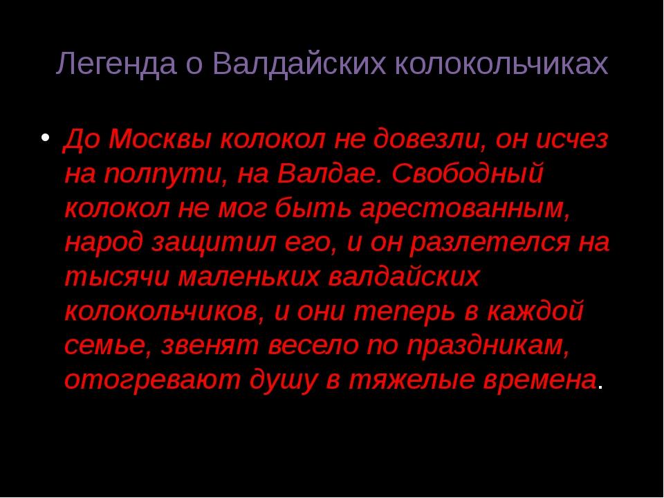 Легенда о Валдайских колокольчиках До Москвы колокол не довезли, он исчез на...