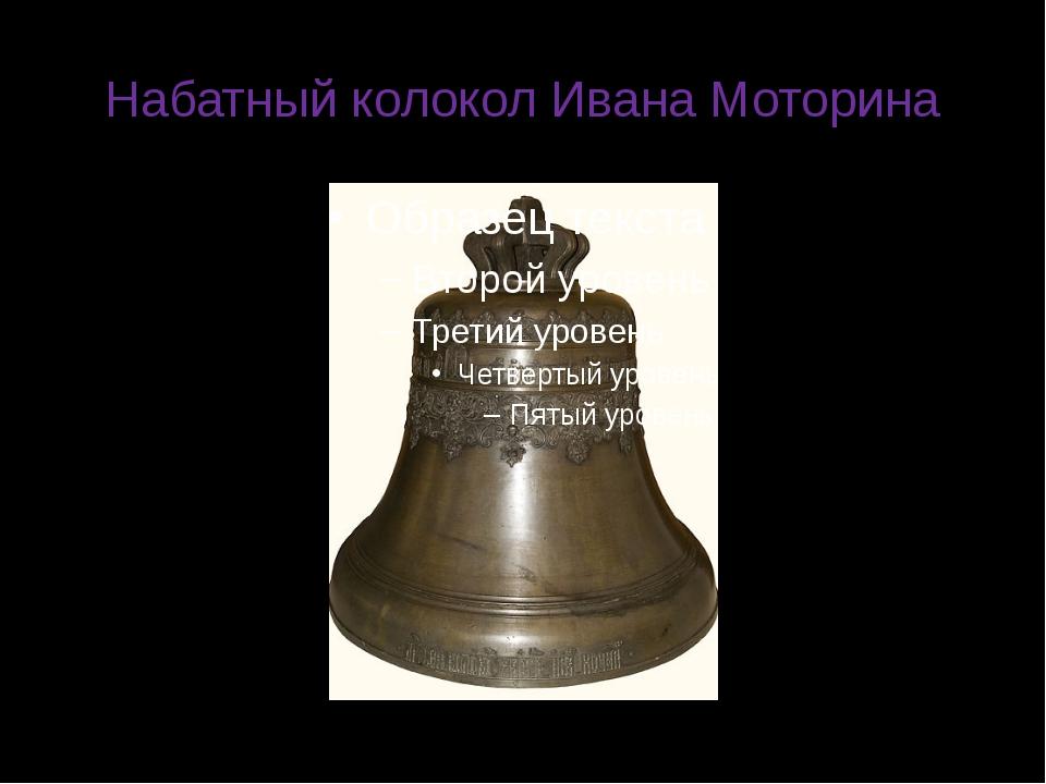 Набатный колокол Ивана Моторина