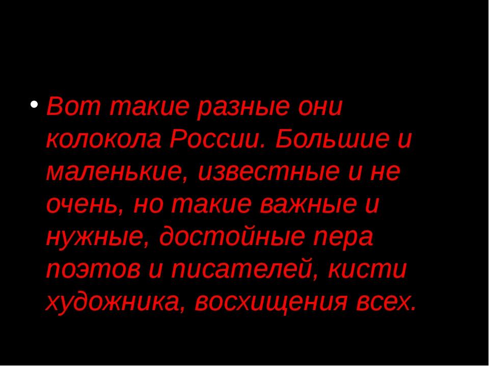 Вот такие разные они колокола России. Большие и маленькие, известные и не оч...