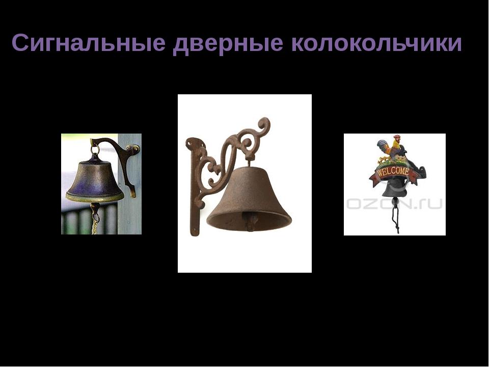 Сигнальные дверные колокольчики