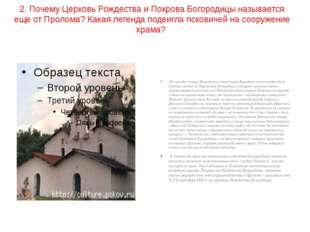 2. Почему Церковь Рождества и Покрова Богородицы называется еще от Пролома? К