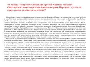 Крепко билась Литва срусским воинством настенах города уПокровской башни